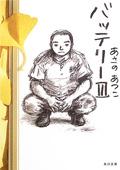 あさのあつこ『バッテリー 3』(角川文庫)