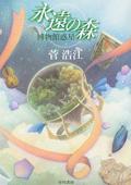 菅浩江『永遠の森 博物館惑星』(ハヤカワ文庫)