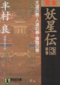 半村良『完本 妖星伝』[全3巻](祥伝社文庫)