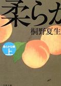 桐野夏生『柔らかな頬』[全2巻](文春文庫)