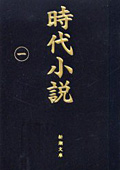 アンソロジー『時代小説 読切御免第一巻』(新潮文庫)
