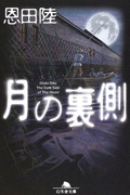 恩田陸『月の裏側』(幻冬舎文庫)