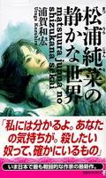浦賀和宏『松浦純菜の静かな世界』(講談社ノベルス)