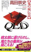 高田崇史『QED 鬼の城伝説』(講談社ノベルス)