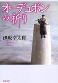 伊坂幸太郎『オーデュボンの祈り』(新潮文庫)