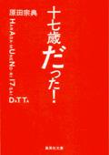 原田宗典『十七歳だった!』(集英社文庫)