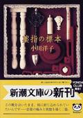 小川洋子『薬指の標本』(新潮文庫)