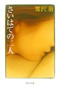 鷺沢萠『さいはての二人』(角川文庫)