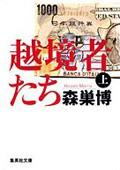 森巣博『越境者たち』[全2巻](集英社文庫)