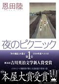 恩田陸『夜のピクニック』(新潮社)