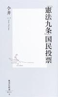 今井一『「憲法九条」国民投票』(集英社新書)