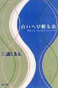 三浦しをん『白いへび眠る島』(角川文庫)