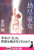 恩田陸『劫尽童女』(光文社文庫)