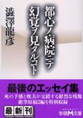 澁澤龍彦『都心ノ病院ニテ幻覚ヲ見タルコト』(学研M文庫)