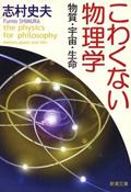 志村史夫『こわくない物理学―物質・宇宙・生命』(新潮文庫)
