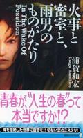 浦賀和宏『火事と密室と、雨男のものがたり』(講談社ノベルス)