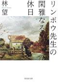 林望『リンボウ先生の閑雅なる休日』(集英社文庫)