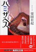 栗田有起『ハミザベス』(集英社文庫)