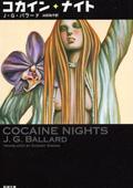 J.G.バラード『コカイン・ナイト』(新潮文庫)
