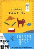 いしいしんじ『麦ふみクーツェ』(新潮文庫)