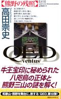 高田崇史『QED -ventus- 熊野の残照』(講談社ノベルス)