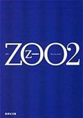 乙一『ZOO 2』(集英社文庫)