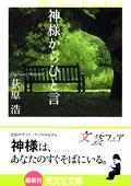 荻原浩『神様からひと言』(光文社文庫)