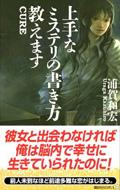 浦賀和宏『上手なミステリの書き方教えます』(講談社ノベルス)