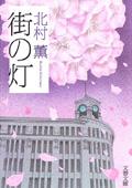 北村薫『街の灯』(文春文庫)