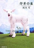 坂木司『仔羊の巣』(創元推理文庫)