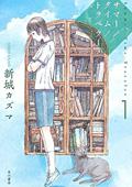 新城カズマ『サマー/タイム/トラベラー』(ハヤカワ文庫)
