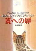 ロバート・A・ハインライン『夏への扉』(ハヤカワ文庫)