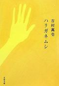 吉村萬壱『ハリガネムシ』(文春文庫)