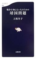 上坂冬子『戦争を知らない人のための靖国問題』(文春新書)