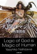 西澤保彦『神のロジック 人間のマジック』(文春文庫)