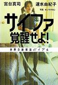 宮台真司・速水由紀子『サイファ 覚醒せよ!―世界の新解読バイブル』(ちくま文庫)