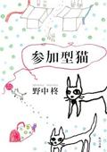 野中柊『参加型猫』(角川文庫)