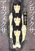 森奈津子『シロツメクサ、アカツメクサ』(光文社文庫)