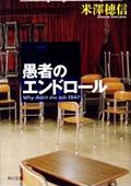 米澤穂信『愚者のエンドロール』(角川文庫)