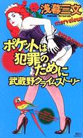 浅暮三文『ポケットは犯罪のために 武蔵野クライムストーリー』(講談社ノベルス)