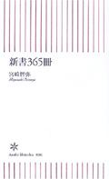宮崎哲弥『新書365冊』(朝日新書)
