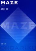 恩田陸『MAZE』(双葉文庫)