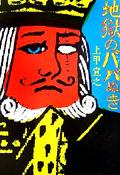 上甲宣之『地獄のババぬき』(宝島社文庫)