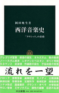 岡田暁生『西洋音楽史―「クラシック」の黄昏』(中公新書)