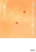 山崎ナオコーラ『人のセックスを笑うな』(河出文庫)