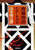 山本周五郎『柳橋物語・むかしも今も』(新潮文庫)