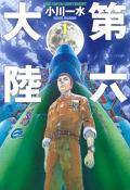 小川一水『第六大陸』[全2巻](ハヤカワ文庫)