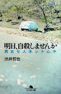 渋井哲也『明日、自殺しませんか』(幻冬舎文庫)