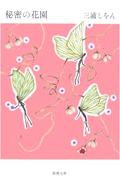 三浦しをん『秘密の花園』(新潮文庫)