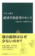 大竹文雄『経済学的思考のセンス―お金がない人を助けるには』(中公新書)